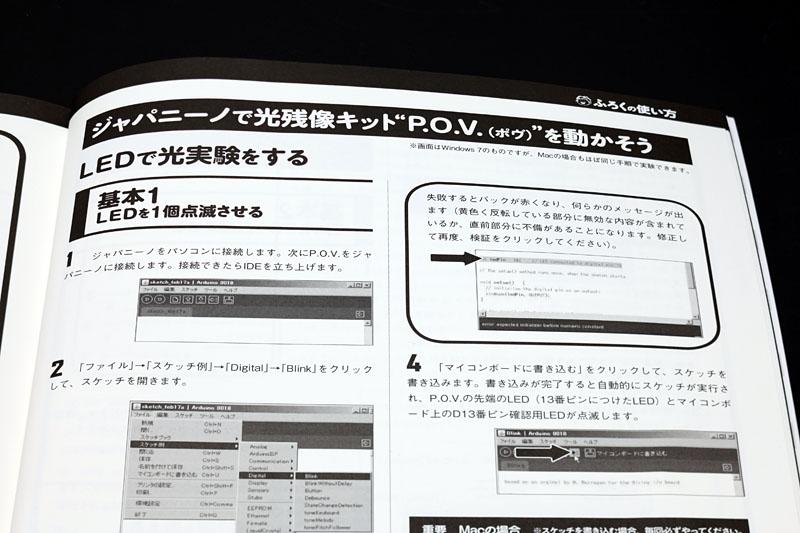 本誌には光残像キットの使用方法が説明されている。遊び方を説明しつつ、Japaninoの汎用的活用法をさりげなく教えている、という感じだ
