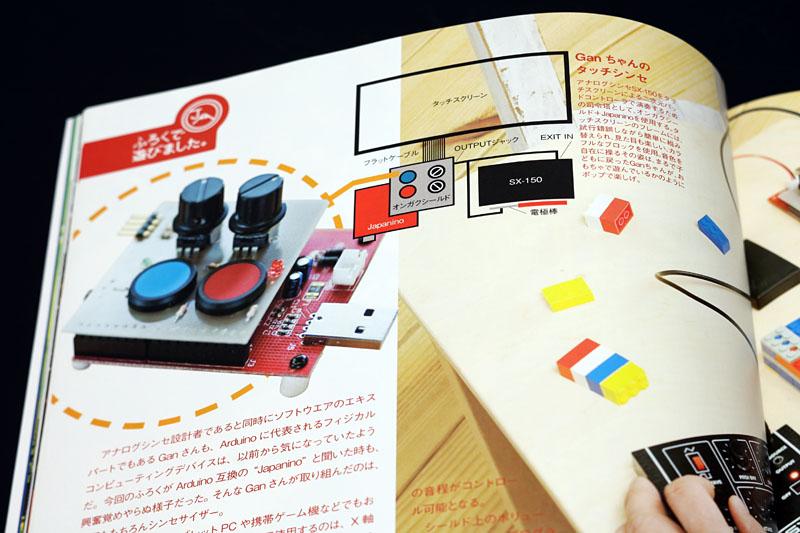 本誌ではさまざまな作者によるユニークなJapanino作例が紹介されている