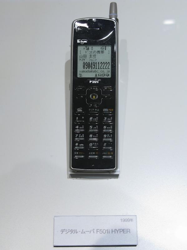 F501i HYPER
