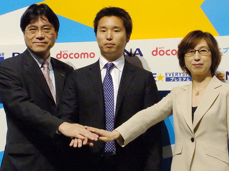 写真左から、ドコモの辻村氏、エブリスタの代表取締役社長の池田純氏、DeNAの南場氏