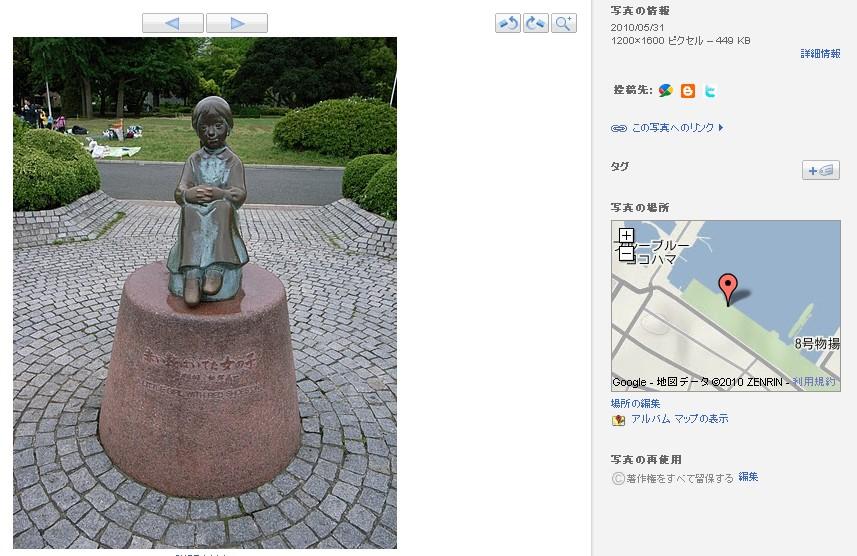 「赤い靴はいてた女の子の像」の写真にジオタグを付与し、Picasaウェブアルバムで表示。ほぼ正確な位置を示している