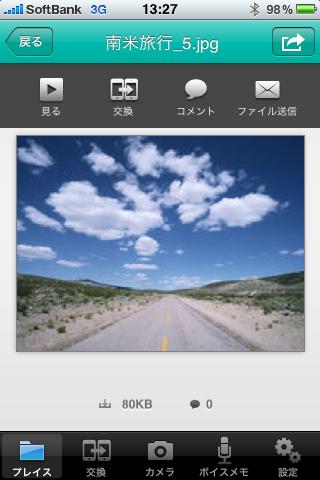 画像のプレビュー画面。この画面から、画像をBluetooth通信で交換したり、画像にコメントを付けたり、画像を送信したりできる