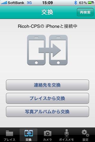 Bluetoothで接続後、送信するファイルを指定する。iPhone内のカメラロールに記録された画像、連絡先、それにquanp上に保存したファイルが選択可能だ