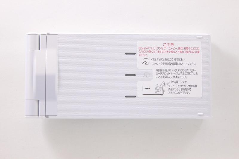 TV内蔵アンテナの位置と注意事項