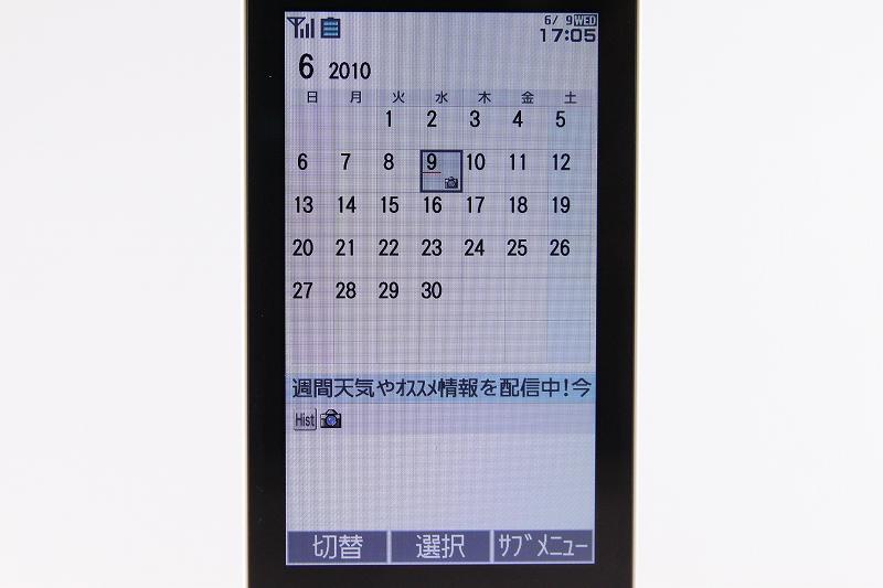 カレンダー/スケジュール
