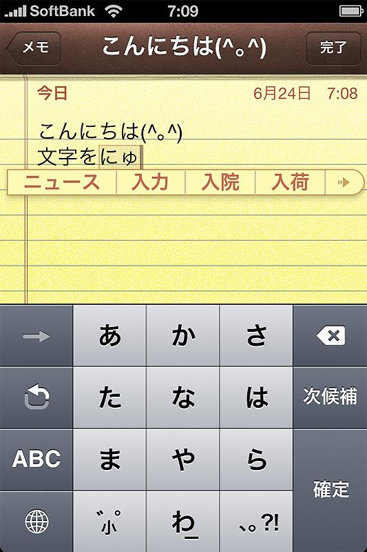 文字入力画面2