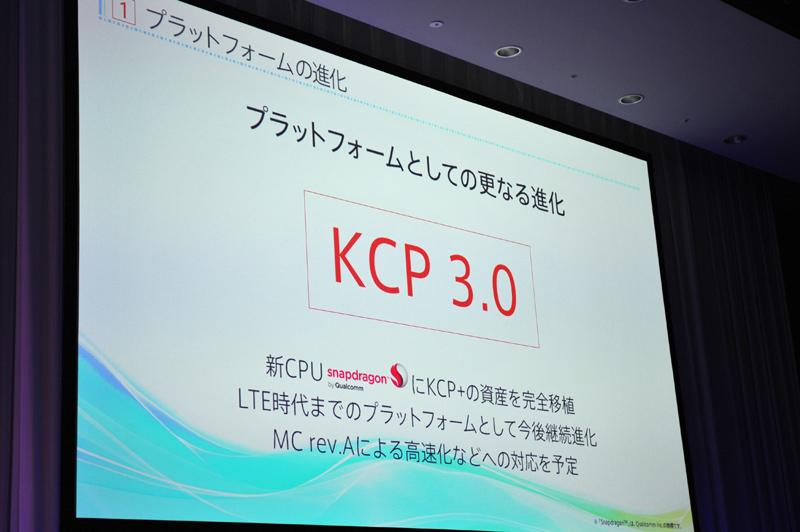 5月17日の夏モデル発表会で示された「KCP3.0」の概要