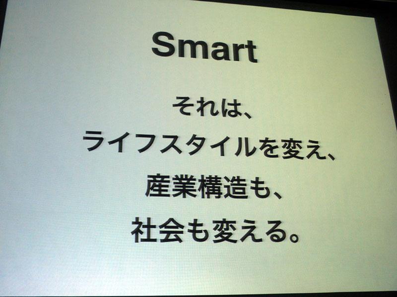 「Smart化」はIT機器だけにとどまらず、社会全体の姿を変えていく