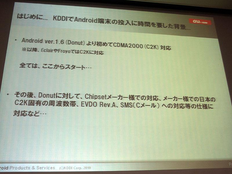 AndroidがCDMA2000方式に対応したのは1.6からだった