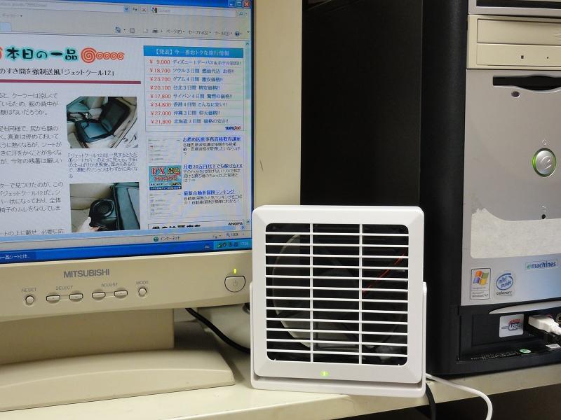パソコンの傍らにおいて、自分に向けて十分な風が当たる