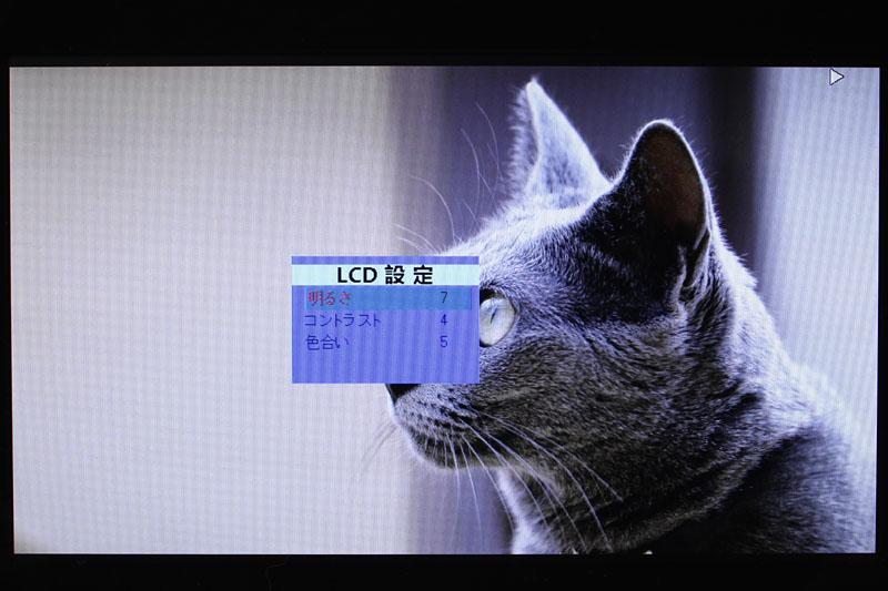 静止画表示中に液晶の明るさ/コントラスト/色合いを微調整することもできる