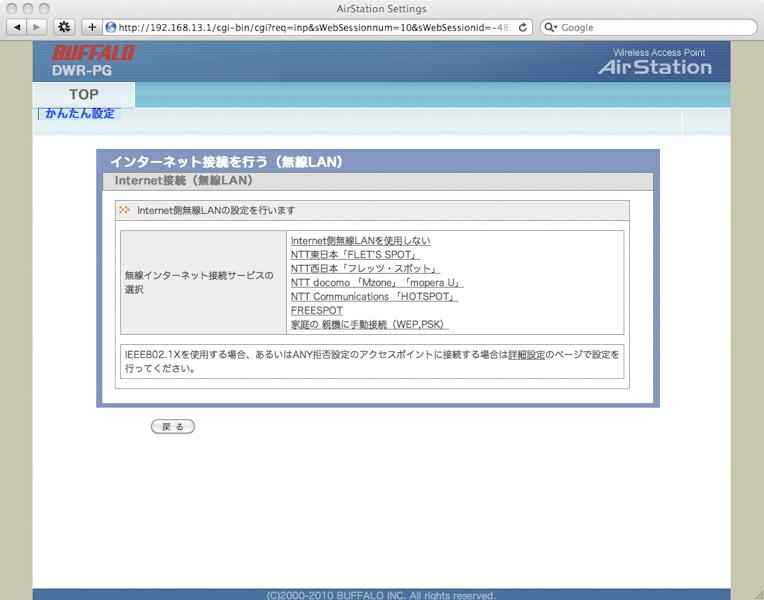 無線LANによるインターネット接続の設定