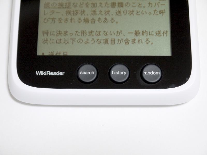 search、history、randomの3つのボタンが並ぶ。これ以外の操作は基本的にタッチスクリーンで行う