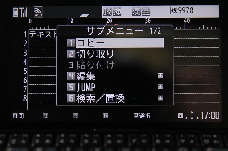 テキストエディタのサブメニュー 1画面目