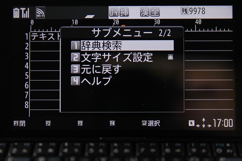 テキストエディタのサブメニュー 2画面目
