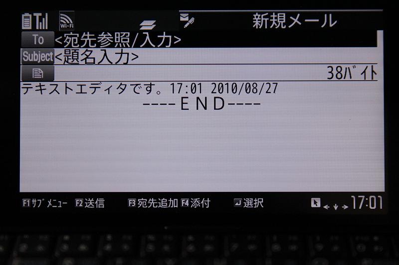 テキストエディタからiモードメールを作成