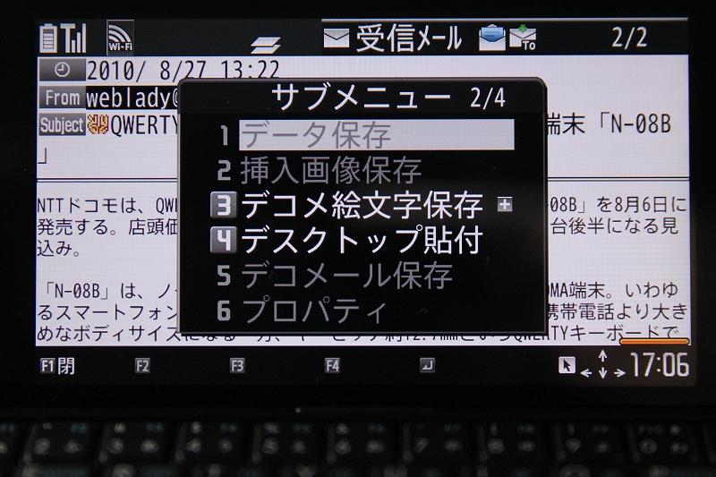 受信メールのサブメニュー 2画面目