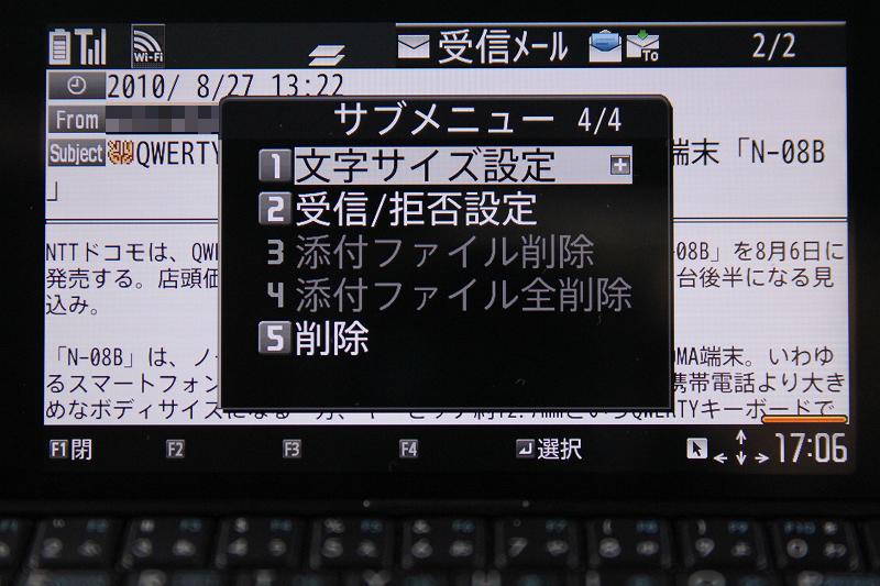 受信メールのサブメニュー 4画面目
