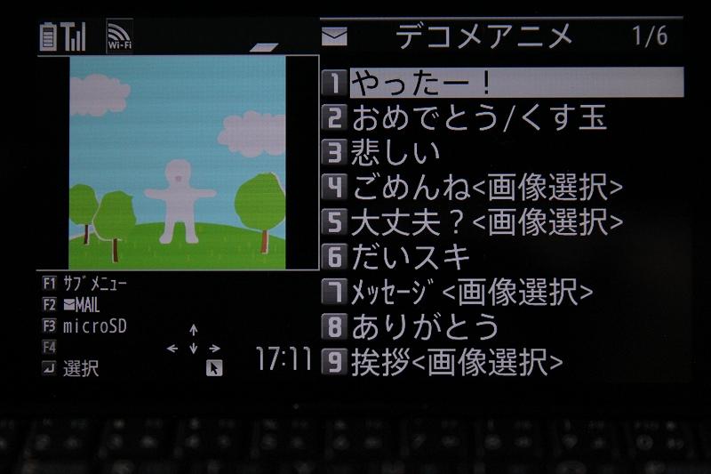 デコメアニメテンプレート