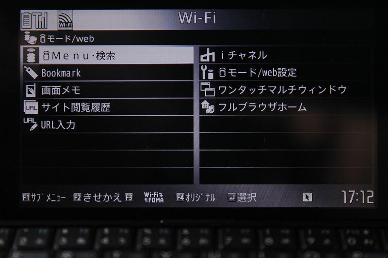 iモード/webメニュー