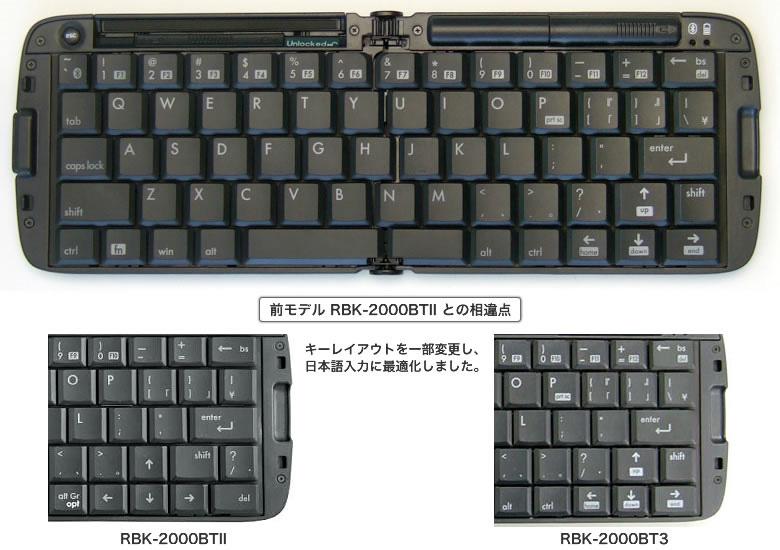 RBK-2000BT3