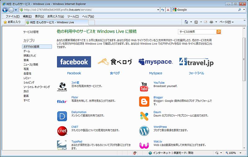 海外系サイトが中心だが連携可能なサービスは多岐に渡る