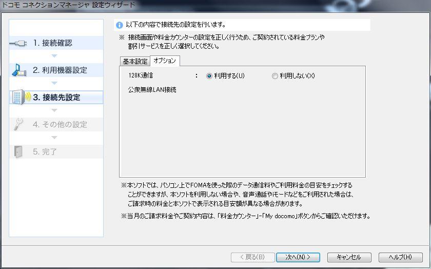 ドコモコネクションマネージャはウィザード形式で、mopera Uへの申し込みから128K通信の設定ができる