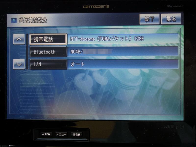 わかりやすくするため、「NTT-docomo(FOMAパケット)128K」としておいた