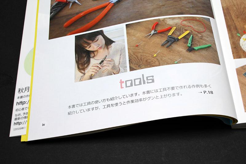 みのり先生のグラビアページもナゼか収録されている……ていうかこのカラーページは本書で作れる作例を写真で列挙したセクション。みのり先生も武蔵野電波メンバーだヨ!!