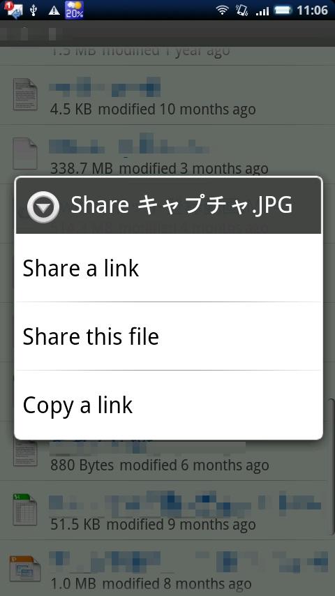ファイル長押しで共有URLを作成