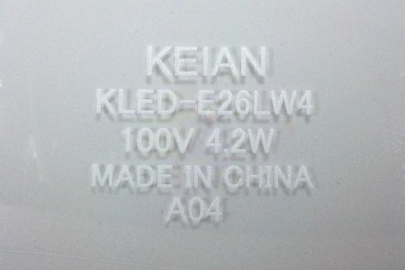 電球正面の刻印もKEIANとなっているので電球本体も恵安のオリジナルブランドと思われる