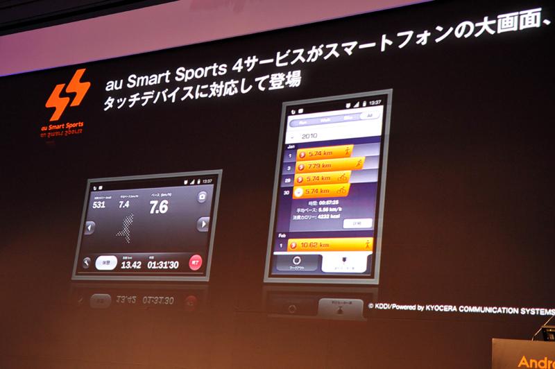 「au Smart Sports」シリーズがAndroidアプリに