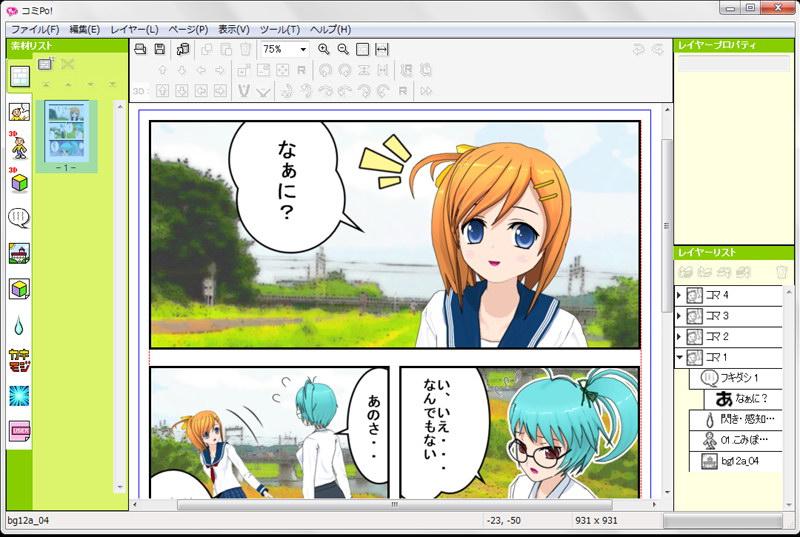コミPo!のメイン画面。あらかじめ用意された背景、キャラ、フキダシ、漫符などから選択/配置/アレンジしていくだけでマンガを製作できる「コミックシーケンサー」ソフトなのだ。絵を一切描かずにマンガを作れる