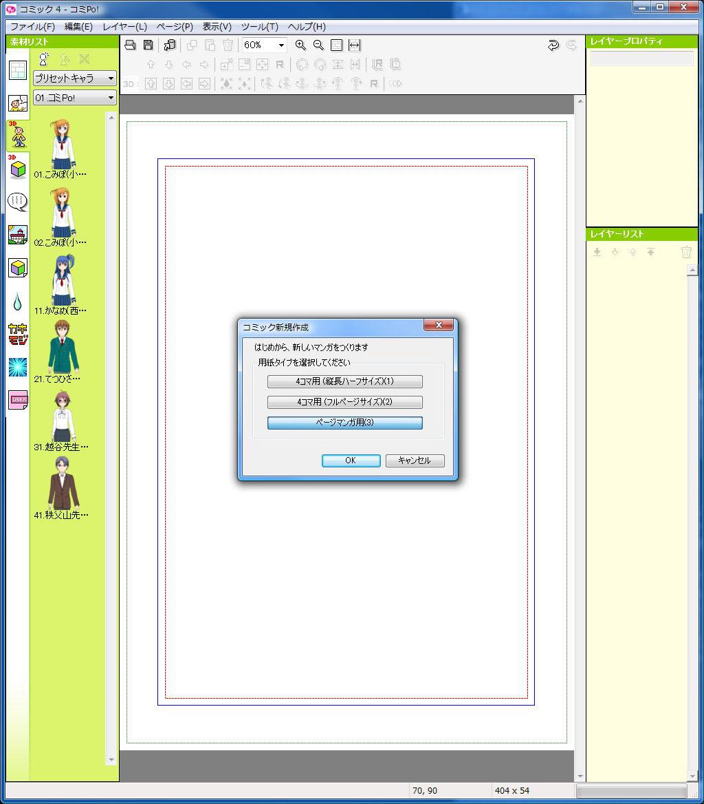 コミPo!でマンガ制作開始!! まずはどのようなスタイルのマンガにするか───4コママンガかページマンガかを選択する
