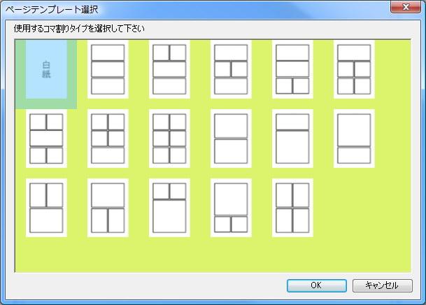 こちらはページマンガのテンプレート。これも自由にアレンジできる。白紙を選んでから、素材リストより「コマ」を選んで独自のコマ割りでページを作っていくこともできる