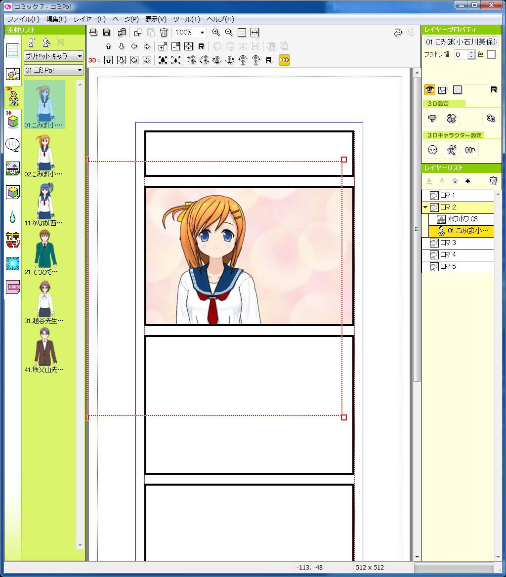 次いでキャラクターを置いてみる。キャラは3Dオブジェクトなのでサイズや向き、こちらからの視点を自由に変更できる。が、タッチとしてはマンガっぽくなっている