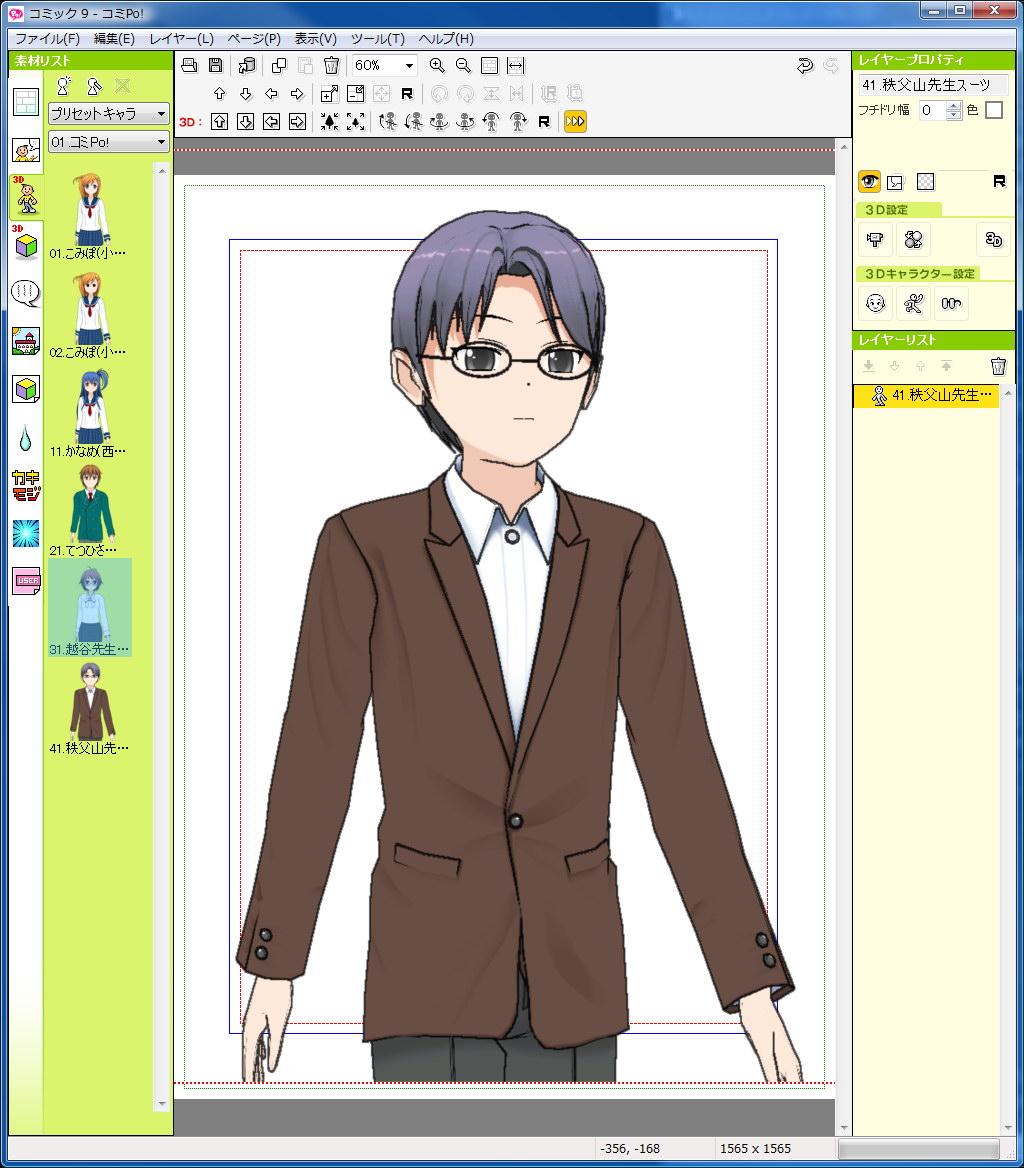 プリセットキャラの「秩父山先生スーツ」。「てつひさ(上部哲久)冬制服」の一部パーツが変わったキャラですな