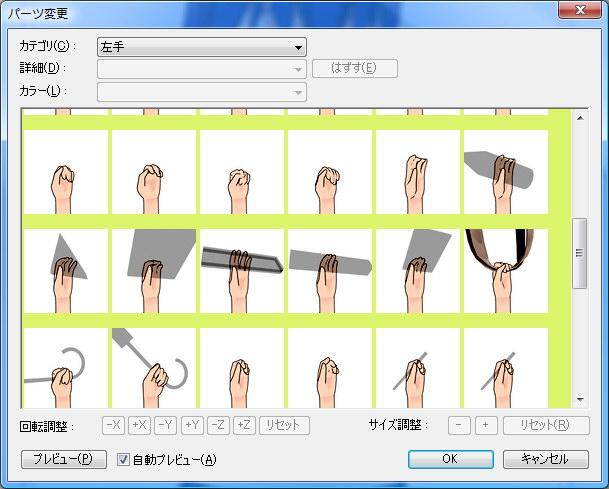 左右の手のパターンも多彩。手のカタチ(握るとかVサインとかグーとかいろいろ)以外に、手に何を持っているかといったパターンも豊富にある