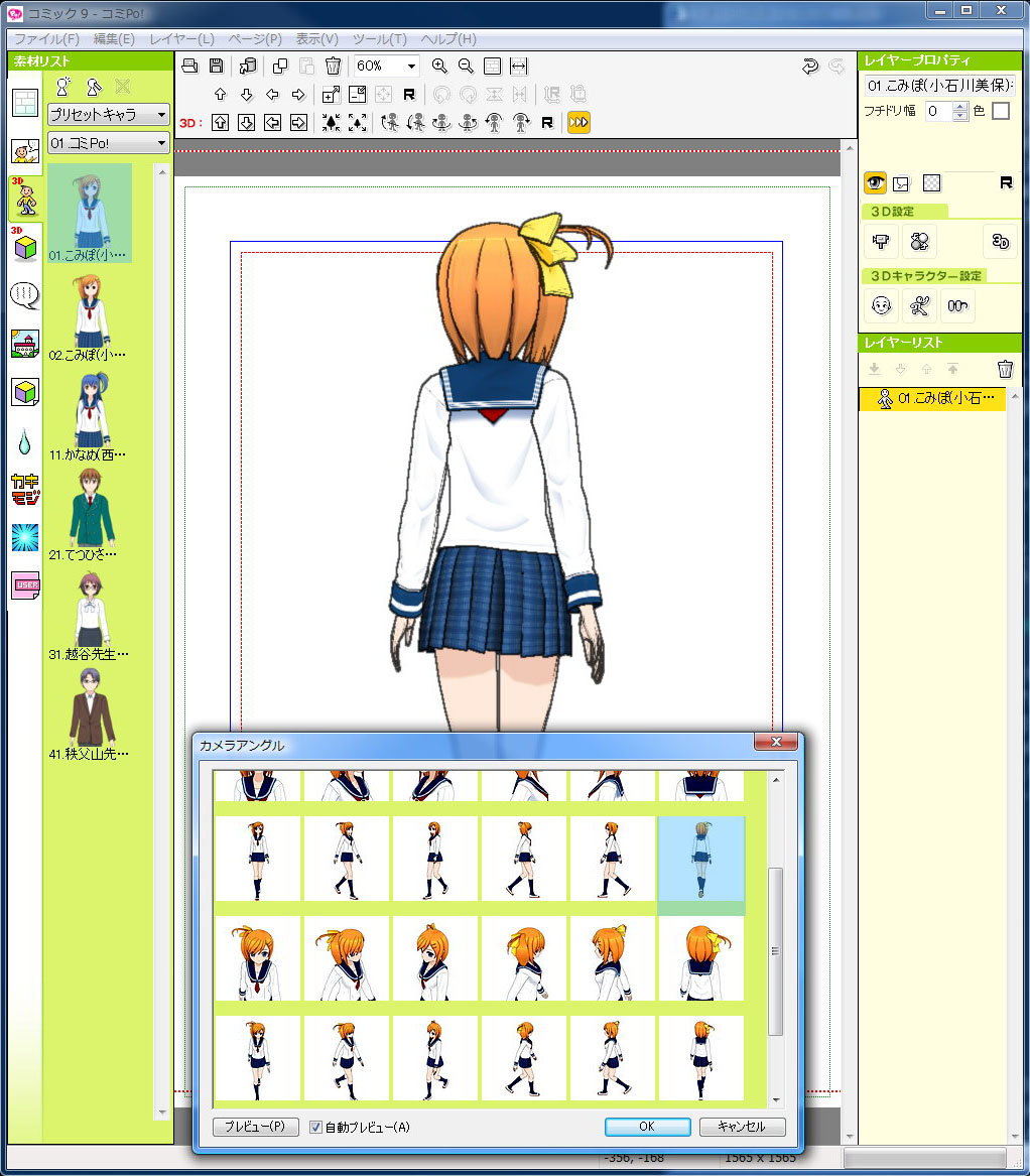 こんな向きも。キャラ(オブジェクト)の位置やカメラの位置/距離は、キーボード操作でもマウス操作でも行える。微調整はキーボード操作がイイ感じ