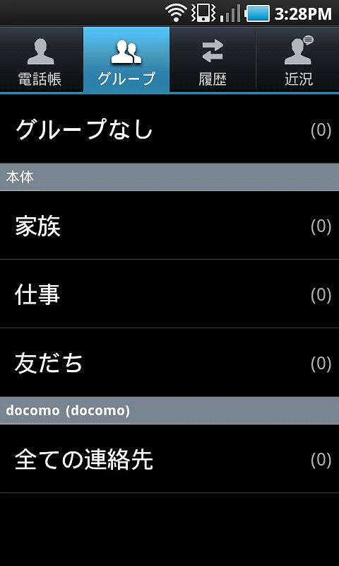電話帳(グループ)
