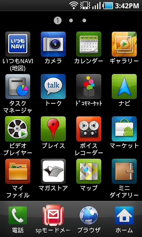 アプリ(1画面目)