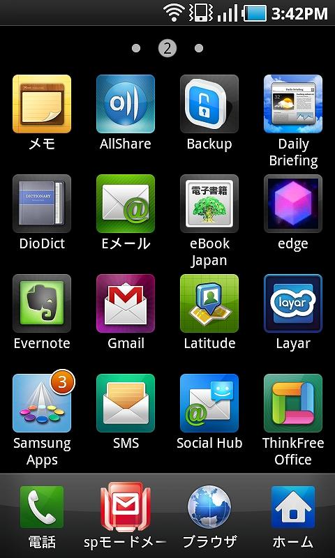 アプリ(2画面目)