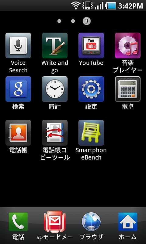 アプリ(3画面目)