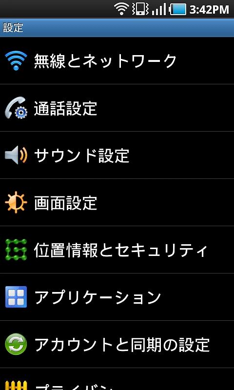 設定アプリ(1画面目)