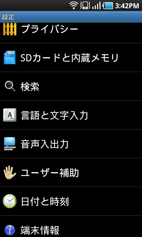 設定アプリ(2画面目)