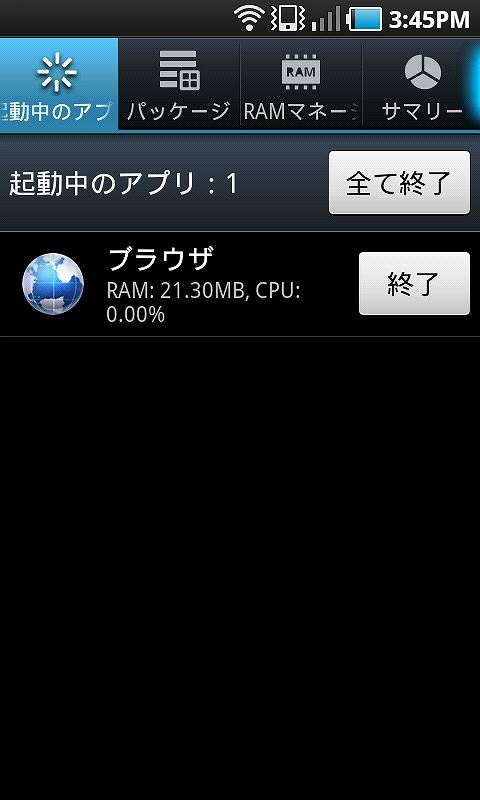 タスクマネージャアプリ(起動中のアプリ)