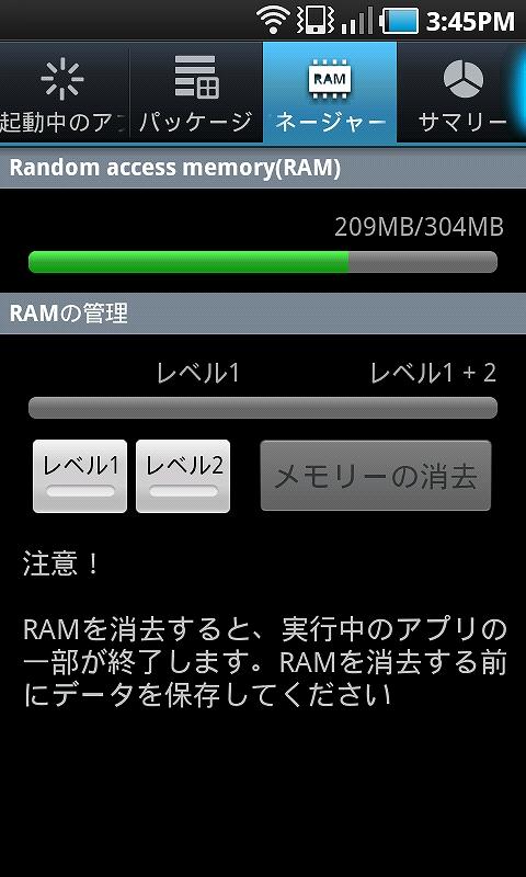 タスクマネージャアプリ(RAMマネージャー)