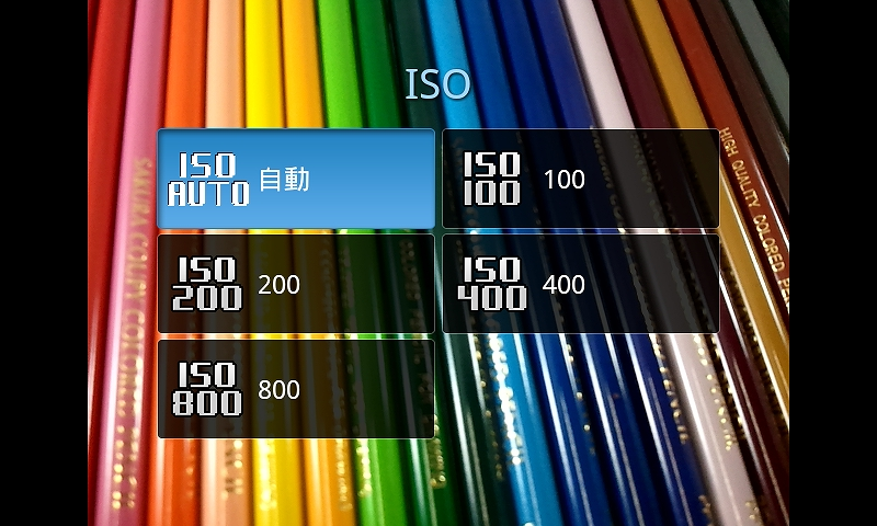 カメラ(ISO)