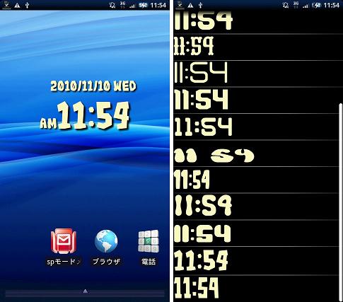 壁紙とマッチするデザインに変更できる時計ウィジェット「青空clock」