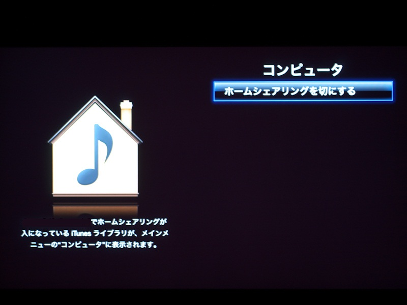 Apple TVを「REMOTE」で操作するためにはApple TV側の「ホームシェアリング」を有効にする必要がある(写真は有効になっている状態)。iTunesのコンテンツを共有する場合も双方の「ホームシェアリング」を有効する必要がある。共有の対象は同一のiTunesアカウントが登録されている必要がある